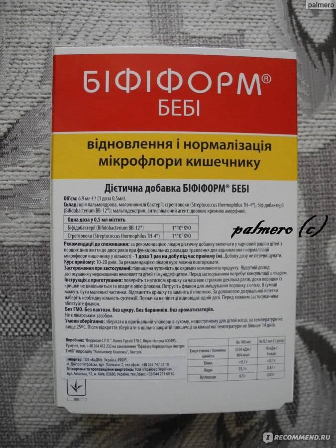Бифиформ бэби: описание препарата и инструкция по применению для новорожденных и грудничков