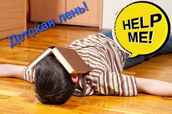 Как бороться с детской ленью? : воспитание : дети : subscribe.ru