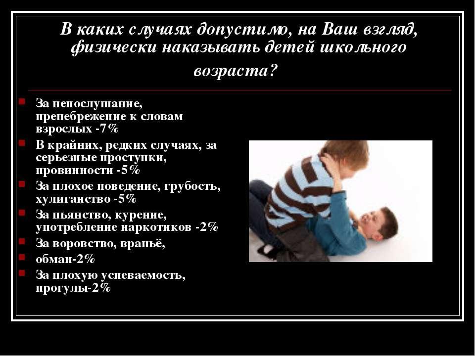 Способы наказания детей 5, 8 и 10 лет