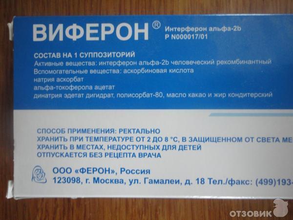 Противовирусные препараты для детей от 3 лет: для от недорогие но эффективные, детские
