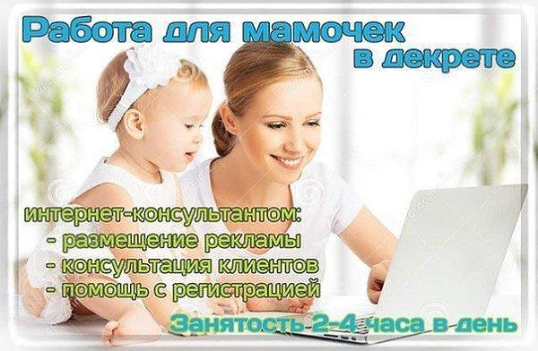 Работа для мам в декрете на дому: топ-35 идей заработка и вакансий