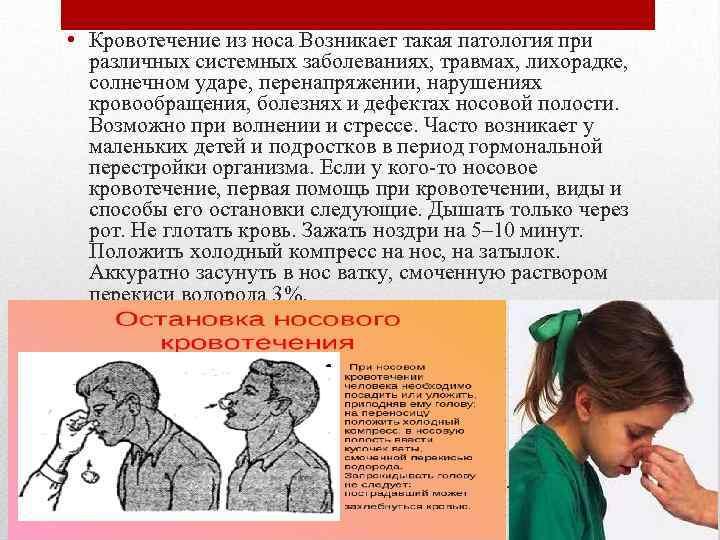 Носовые кровотечения причины у подростков   первый доктор