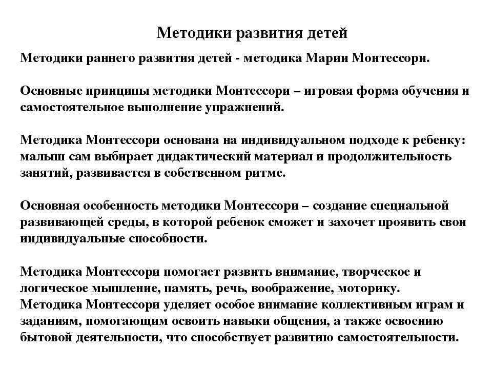 Педагогическая система марии монтессори