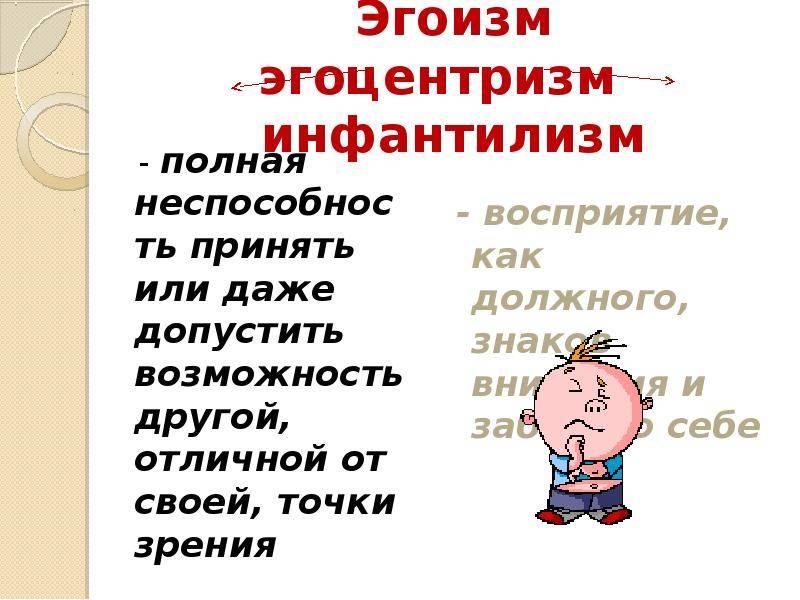 Детский эгоизм | sherbakova.com