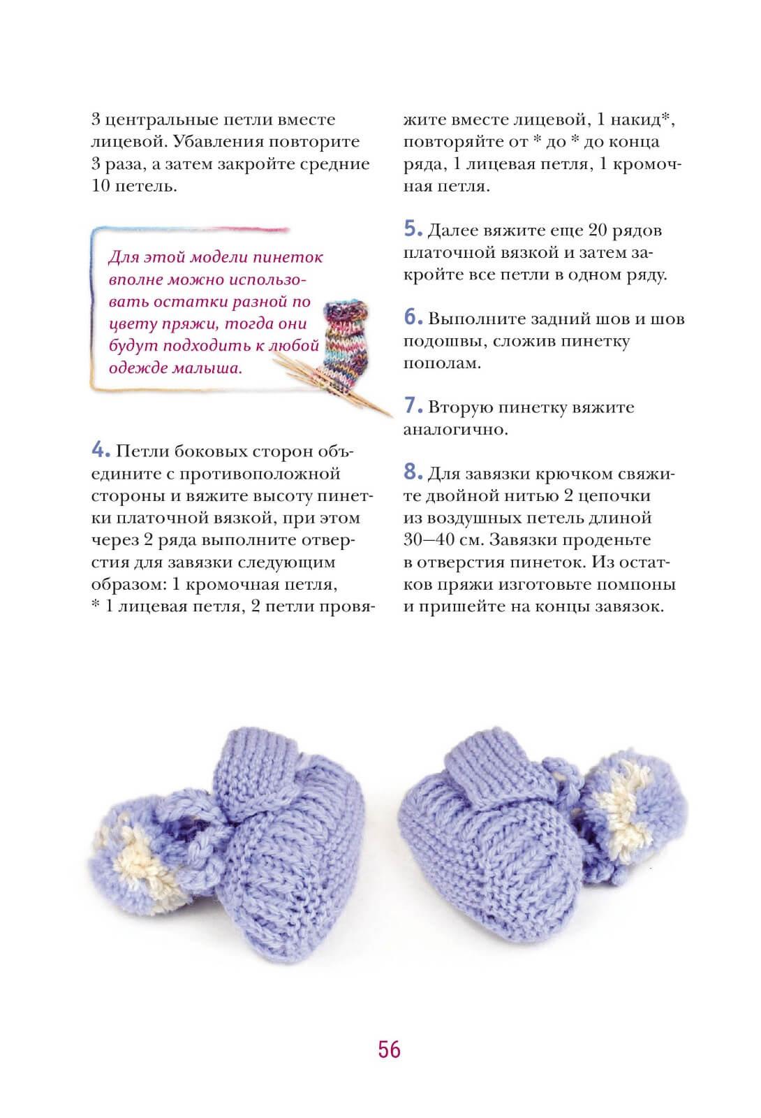 Вязаные носочки для новорожденных, подборка схем и описаний
