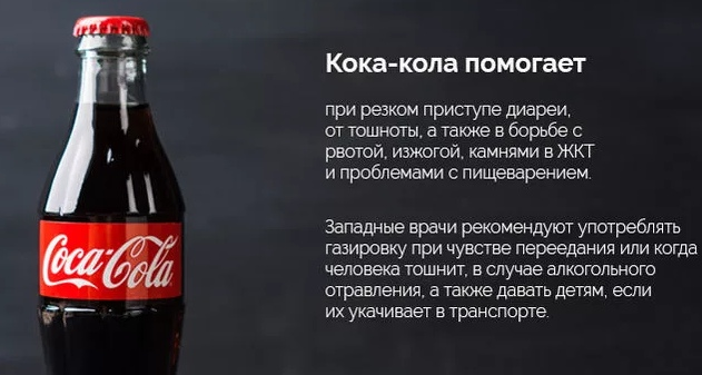 Кока-кола при отравлении комаровский - секреты врачей