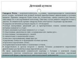 Синдром ретта - симптомы, лечение, причины