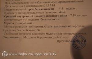 Размер плода по неделям беременности - таблица нормальных размеров по узи    эко-блог
