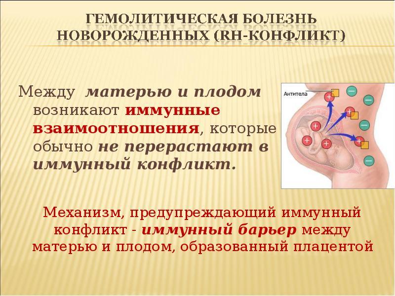 Чем опасна гемолитическая болезнь для новорожденных и как помочь малышу