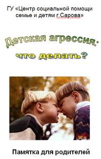 Агрессивный ребенок - психологические рекомендации родителям
