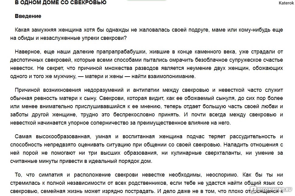 ᐉ что делать свекрови если ее ненавидит невестка. ненавижу свекровь - что делать, советы психолога - 41svadba.ru