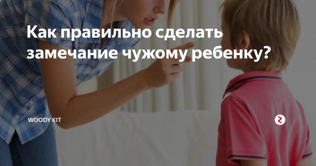Чужой ребенок обижает твое чадо, а его родители никак не реагируют. как сделать замечание чужому ребенку, чтобы не спровоцировать конфликт? | klevo.net