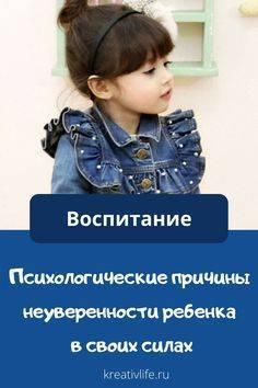 Вредные советы: как вырастить неуверенного в себе ребенка?