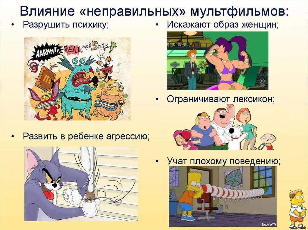 Влияние американских мультфильмов на психику ребенка