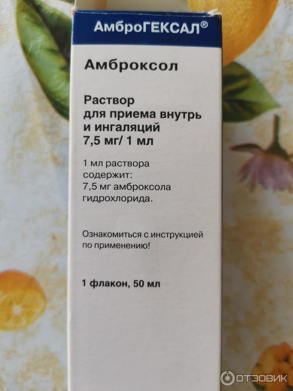 Особенности приема амброксола и амбробене в форме раствора
