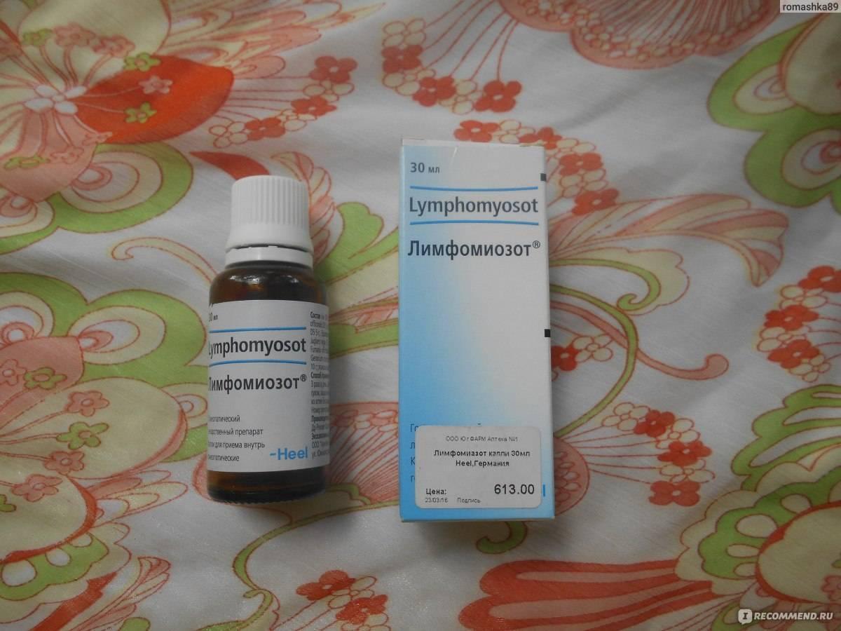 """""""лимфомиозот"""": инструкция по применению для детей при аденоидах"""