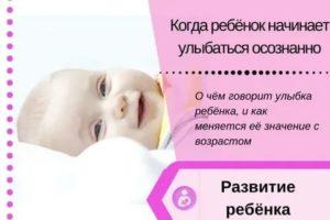 Когда малыши начинают улыбаться осознанно - мама
