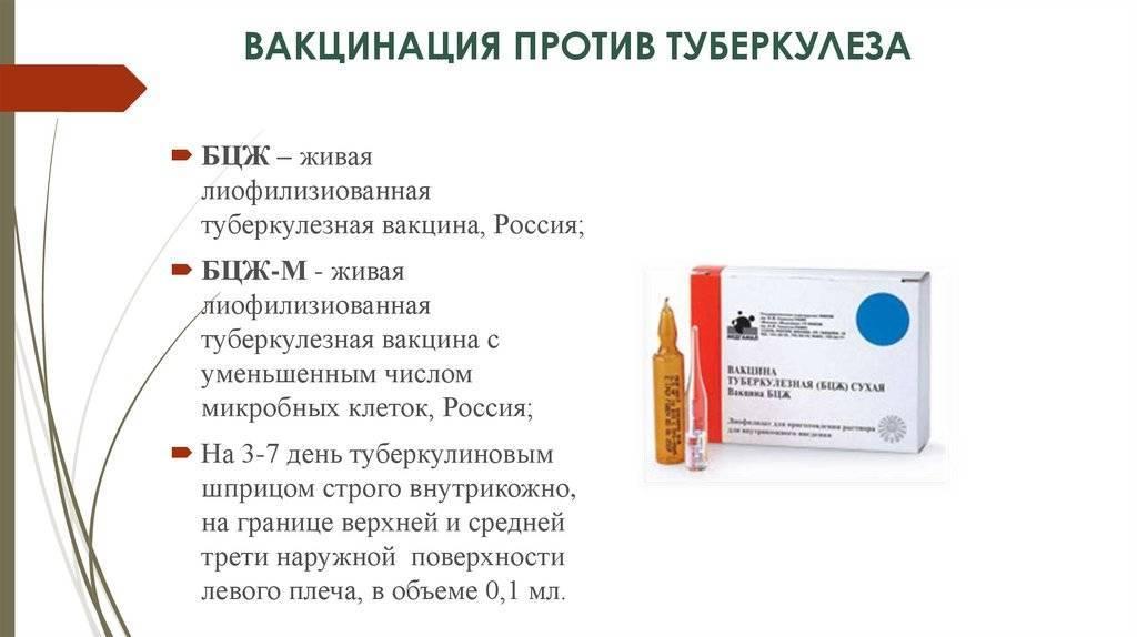 Календарь профилактических прививок для детей: таблица вакцинации по эпидемическим показаниям