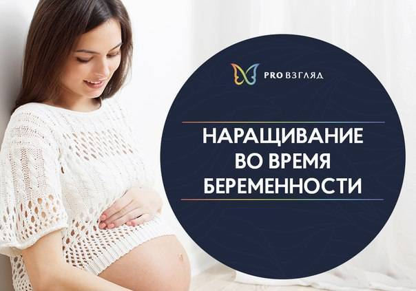 Можно ли беременным наращивать ресницы, преимущества и недостатки, правила ухода