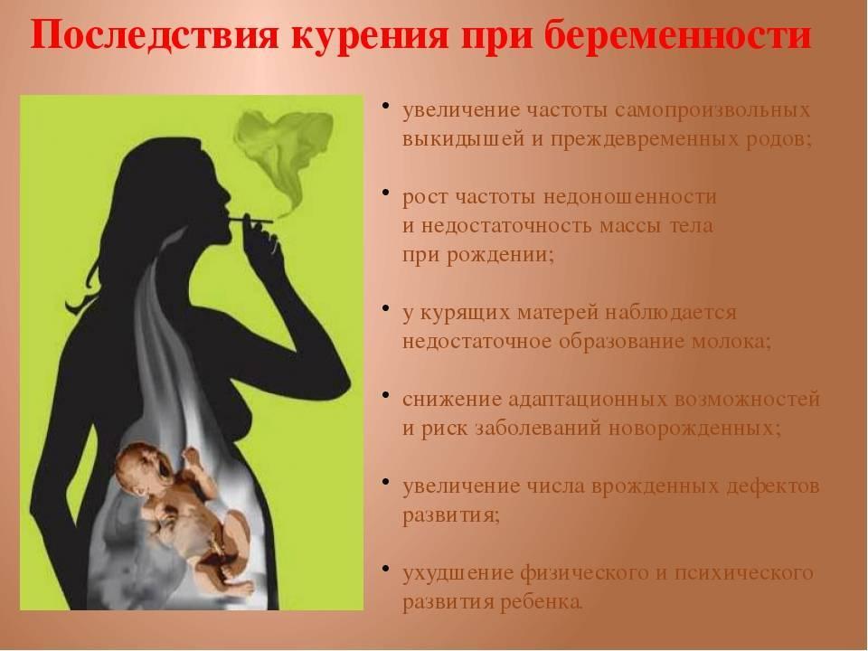 Трихомониаз при беременности: влияние наплод илечение