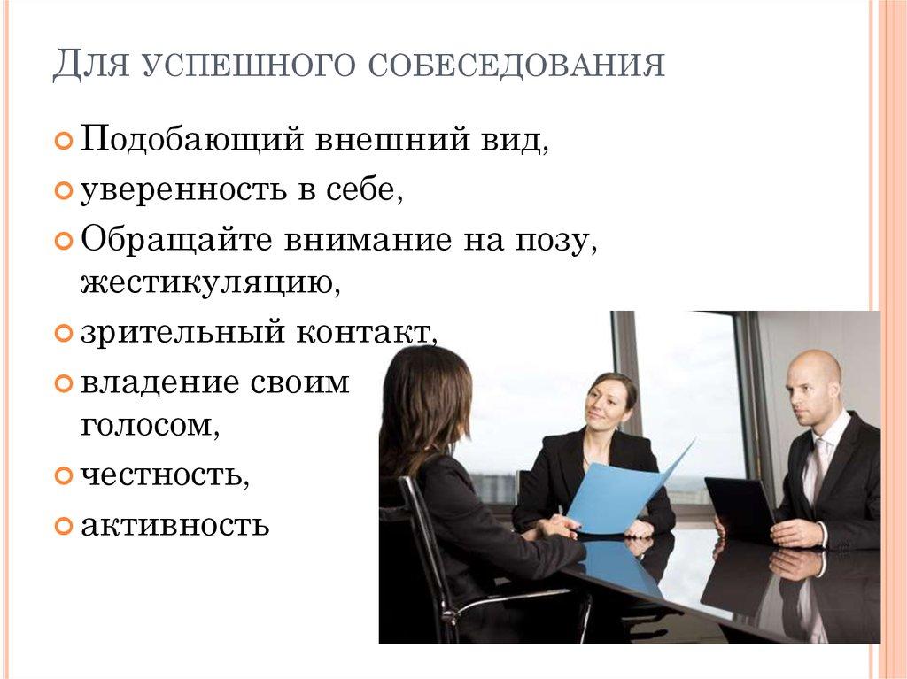 Как успешно пройти собеседование на работу - 7 главных правил