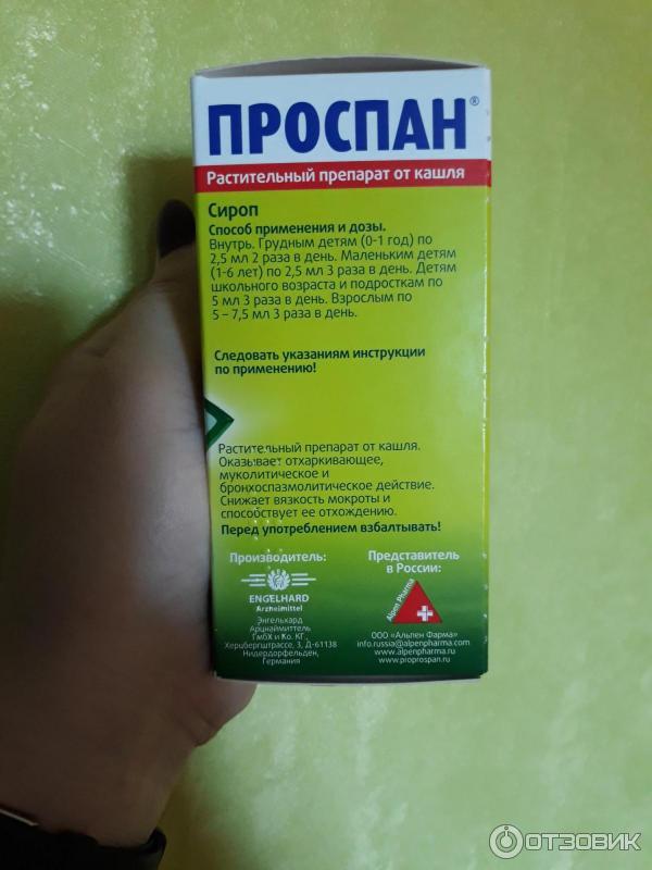 Проспан: сироп от кашля – инструкция по применению