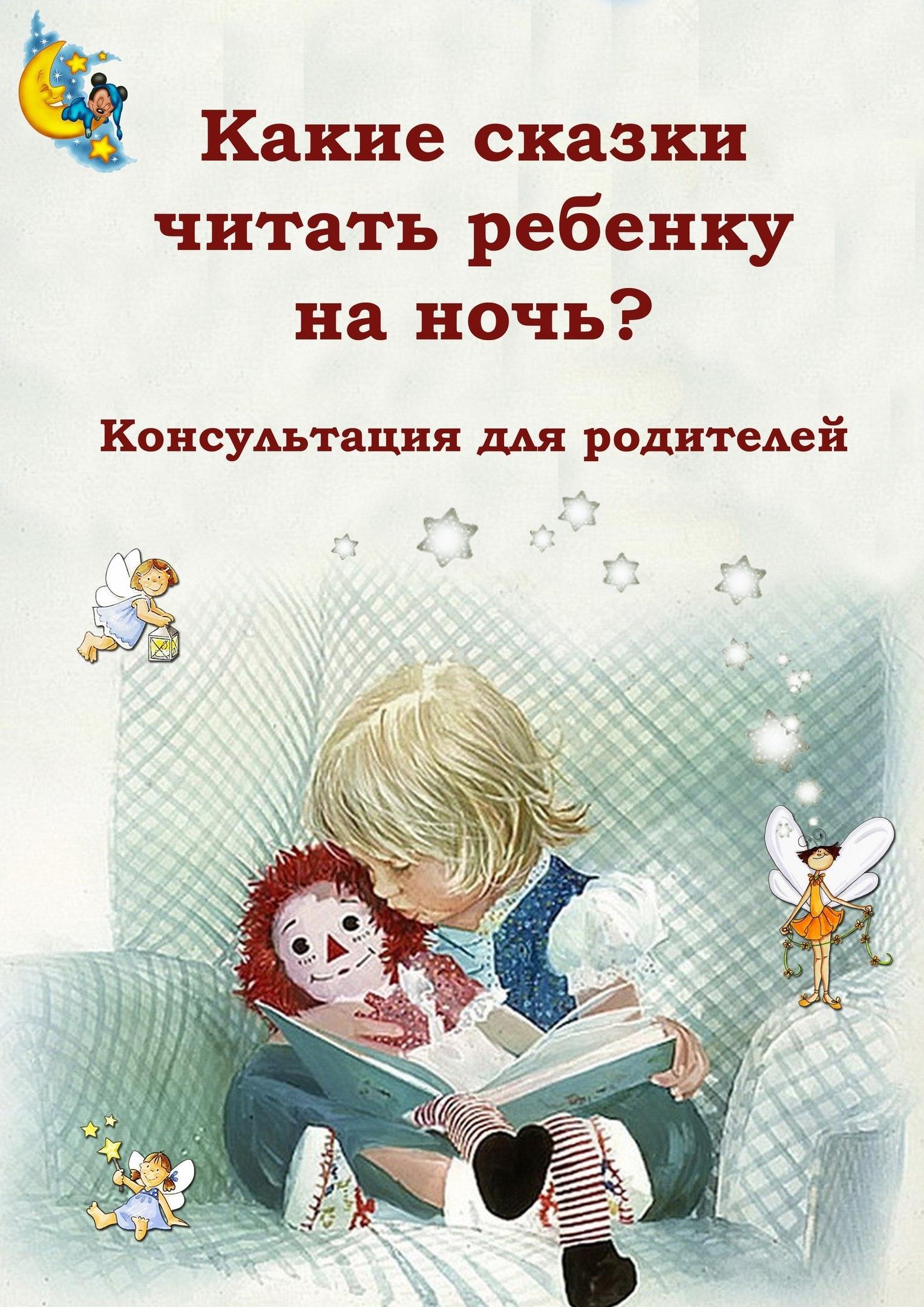Развитие детей сказками дошкольного возраста