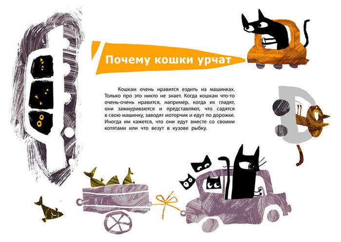 Почему кошки мурлыкают - ответ на вопрос ребенка 3-5 лет - иркутская городская детская поликлиника №5