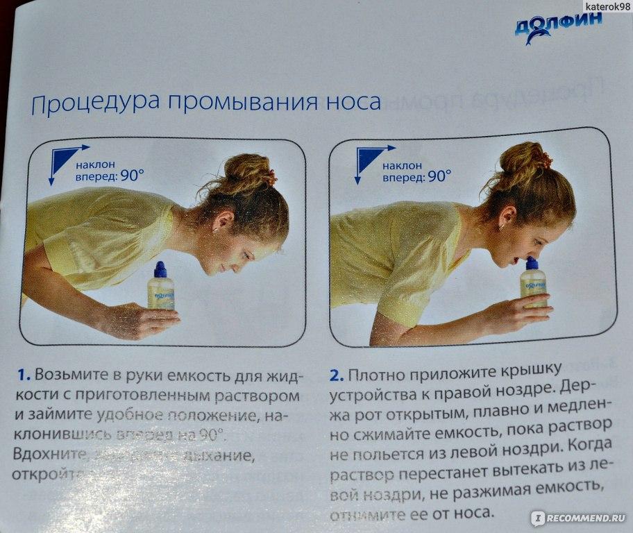 Как промыть нос ребенку: методика. в любом возрасте