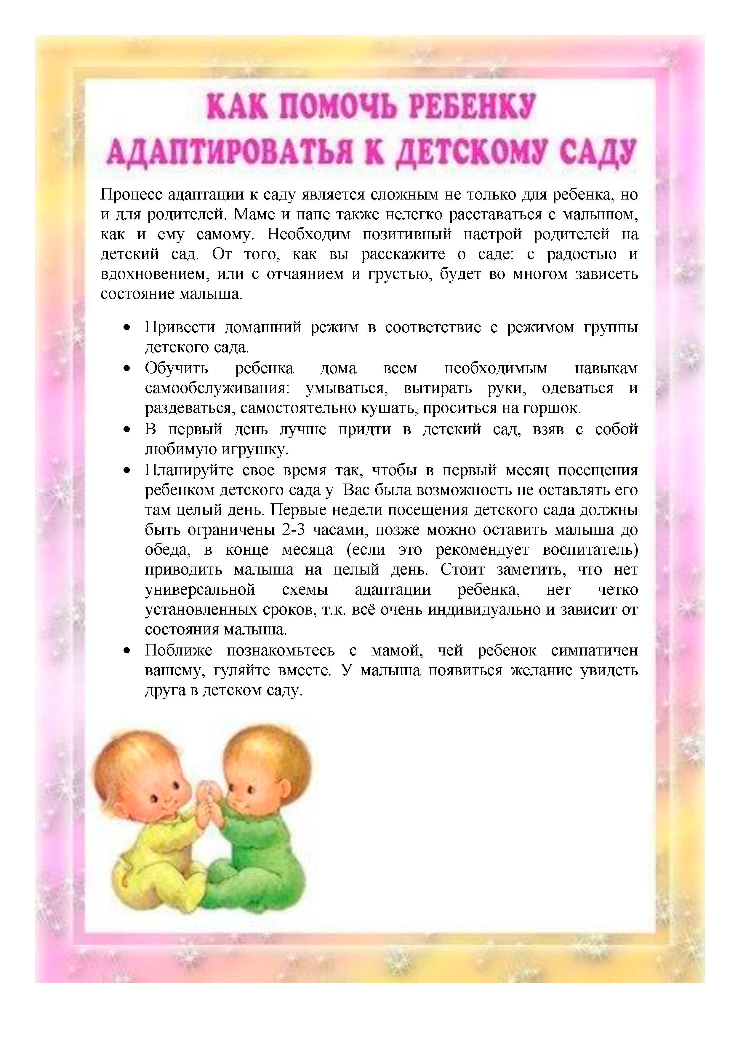 Адаптация ребенка в детском саду советы психолога, занятия с 2-3 лет, нужен ли ребенку детский сад, мнения