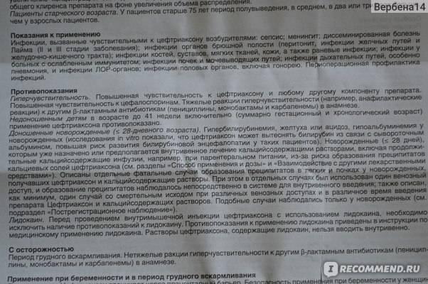 «цефтриаксон»: инструкция по применению, показания, форма выпуска, дозировка, совместимость, отзывы - druggist.ru