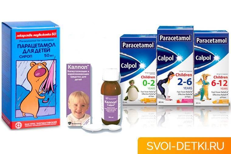Жаропонижающее для детей: какое средство дать | полезно знать | healthage.ru