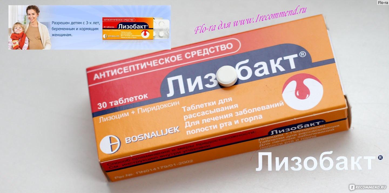 Лизобакт: инструкция по применению и для чего он нужен, цена, аналоги, отзывы
