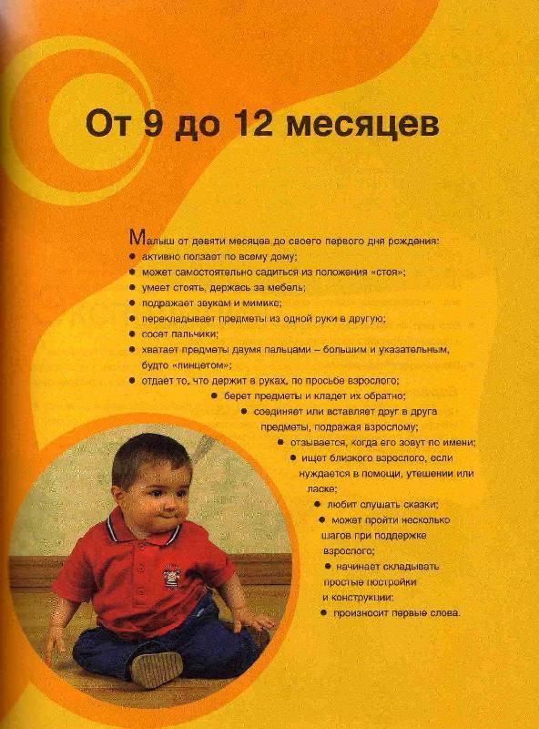 Развитие ребенка в 1 год 9 месяцев