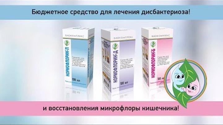 Дисбактериоз кишечника после антибиотиков лечение - помощь доктора