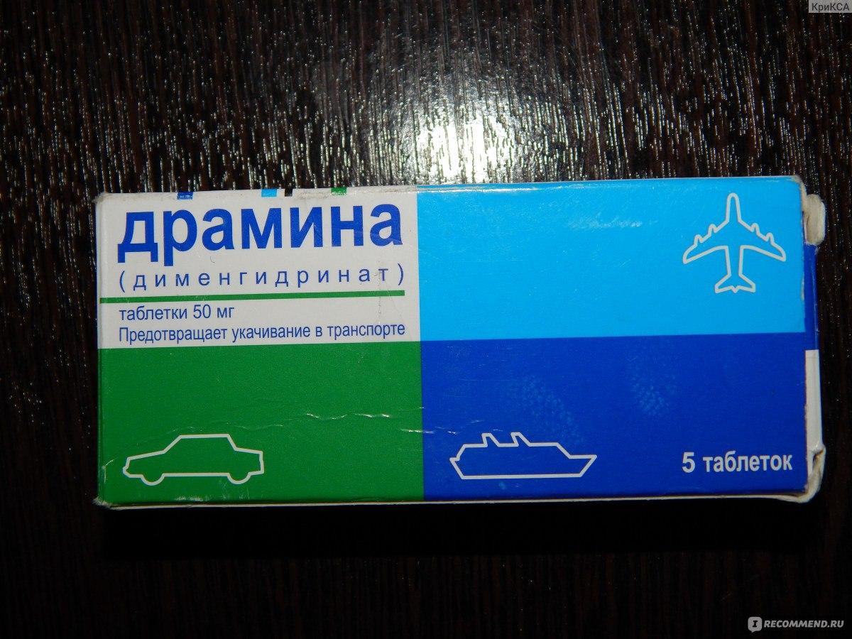Таблетки от укачивания в транспорте для детей: как справиться с тошнотой