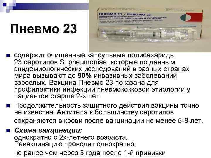 Пневмо 23 или превенар 13 — какая вакцина лучше?