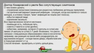 У ребёнка пониженная температура — каковы причины и что делать?