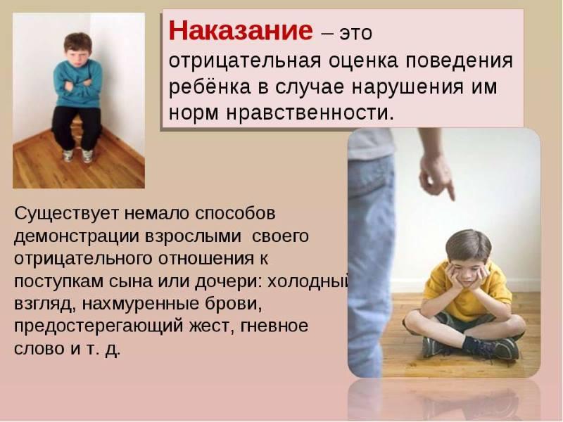Как наказать ребенка: советы врачей, педиатров и воспитателей