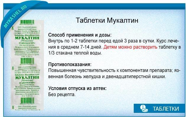 «мукалтин»: инструкция по применению таблеток от кашля для детей с расчетом дозировки по возрасту. мукалтин: инструкция по применению, показания и противопоказания