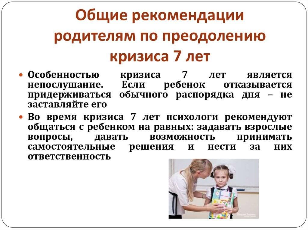 Кризис 6-7 лет у детей: симптомы и рекомендации по преодолению