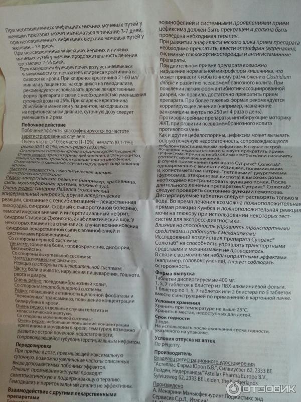 """Суспензия """"супракс"""" для детей: инструкция по применению, состав, аналоги, показания и противопоказания, отзывы - druggist.ru"""