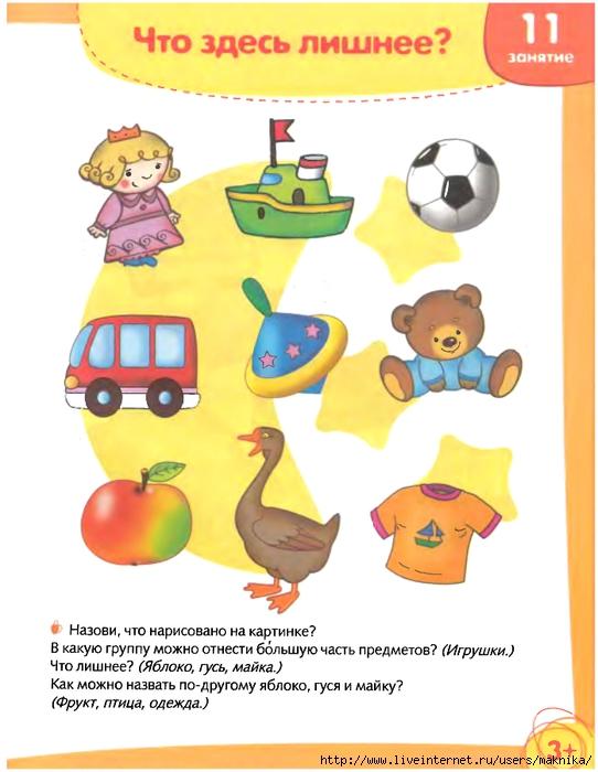 Ребенку 3 года не разговаривает, что делать родителям, как научить, логопедические занятия и прочее + советы доктора комаровского, видео