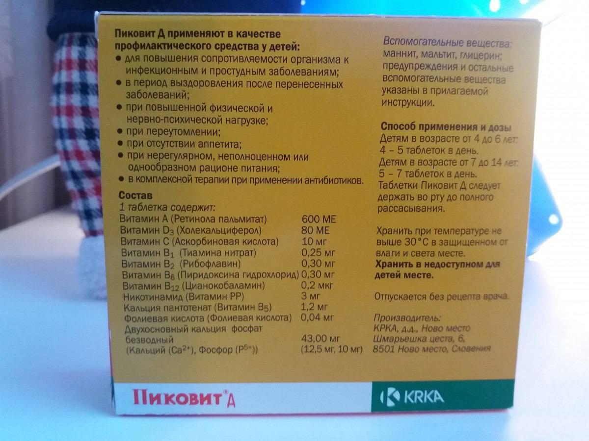Пиковит для детей: представители линейки витаминов
