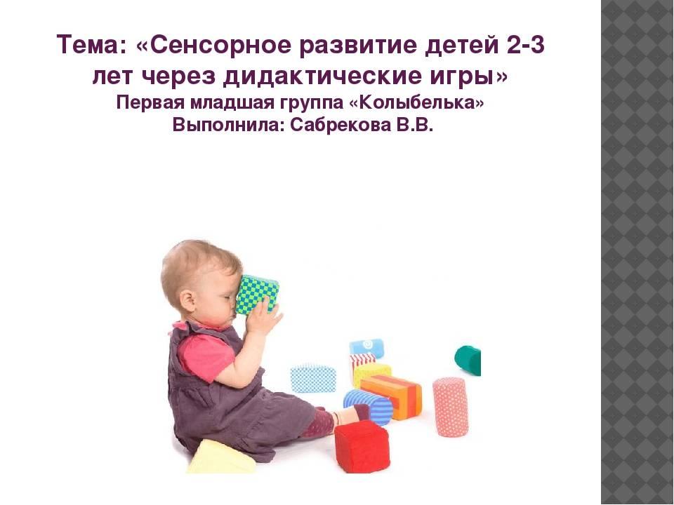 Картотека игр по сенсорному воспитанию для детей раннего возраста