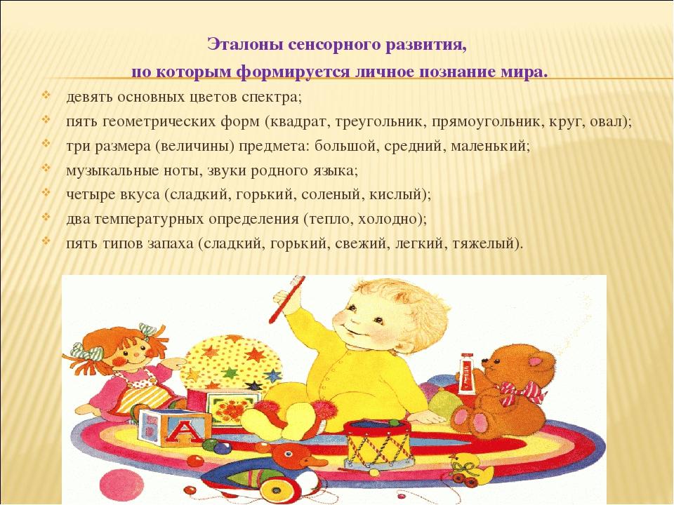 Картотека игр по сенсорному воспитанию для детей раннего возраста. воспитателям детских садов, школьным учителям и педагогам - маам.ру