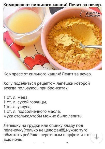 Горчичная лепешка от кашля рецепт для детей