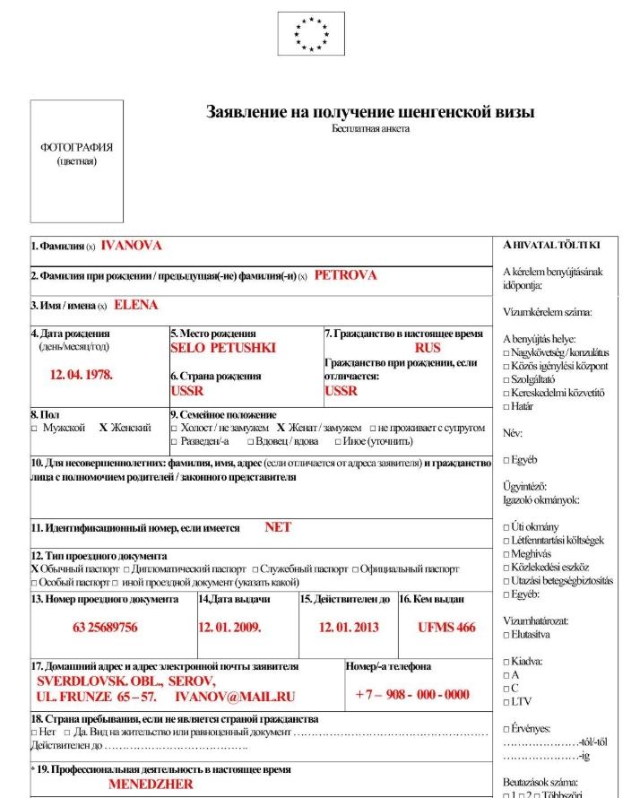 Шенгенская виза для детей: анкета и документы для шенгена в чехию для ребенка до 6 лет