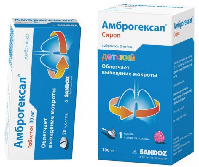 Применение капель амброгексала для ингаляций