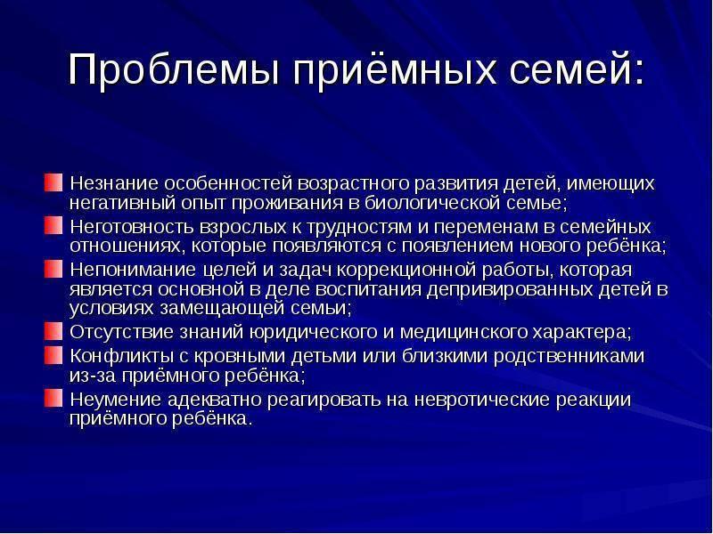 Приемный родитель устал: что его убивает и как его поддержать | милосердие.ru